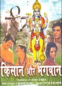 Kisan Aur Bhagwan (1974) Songs Lyrics