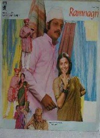 Ramnagari (1982) Songs Lyrics