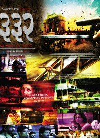 332 Mumbai To India (2010) Songs Lyrics