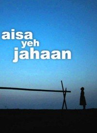 Aisa Yeh Jahaan (2015) Songs Lyrics