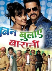 Bin Bulaye Baraati (2011) Songs Lyrics