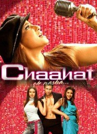 Chaahat Ek Nasha... (2005) Songs Lyrics