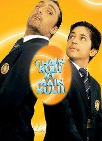 Chain Kulii Ki Main Kulii (2007) Songs Lyrics