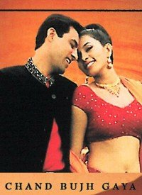 Chand Bujh Gaya (2005) Songs Lyrics