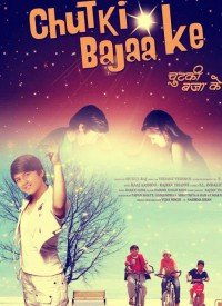 Chutki Bajaa Ke (2012) Songs Lyrics