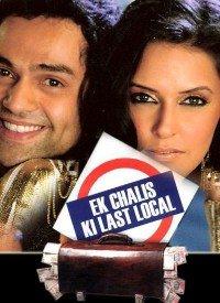 Ek Chalis Ki Last Local (2007) Songs Lyrics