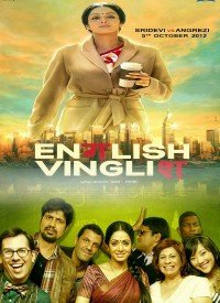 English Vinglish (2012) Songs Lyrics