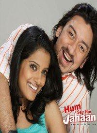 Humsey Hai Jahaan (2008) Songs Lyrics