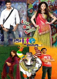 Isi Life Mein...! (2010) Songs Lyrics