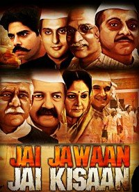 Jai Jawaan Jai Kisaan (2015) Songs Lyrics