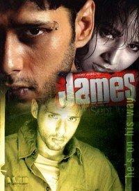 James (2005) Songs Lyrics