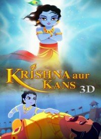Krishna Aur Kans (2012) Songs Lyrics