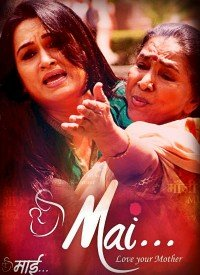 Mai (2013) Songs Lyrics