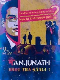Manjunath (2014) Songs Lyrics