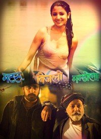 Matru Ki Bijlee Ka Mandola (2013) Songs Lyrics