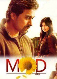Mod (2011) Songs Lyrics
