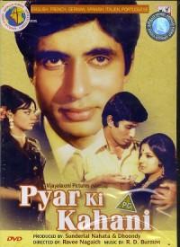 Ek Pate Ki Baat Bataoon Lyrics - Pyar Ki Kahani (1971) - pyar-ki-kahani-1971-200x275