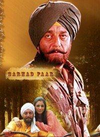 Sarhad Paar (2006) Songs Lyrics