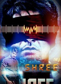 Shree (2013) Songs Lyrics