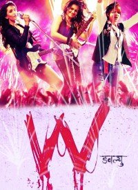 W (2014) Songs Lyrics