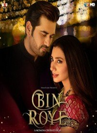 Bin Roye (2015) Songs Lyrics