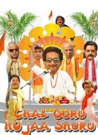 Chal Guru Ho Ja Shuru (2015) Songs Lyrics