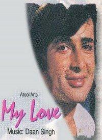 My Love (1970) Songs Lyrics