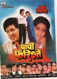 Paapi Farishte (1995) Songs Lyrics