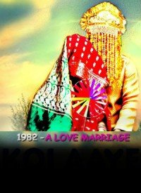 1982 - A Love Marriage (2016) Songs Lyrics