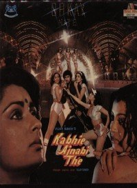 Kabhi Ajnabi The (1985) Songs Lyrics