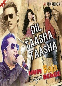 Hum Baja Bajaa Denge (2015) Songs Lyrics