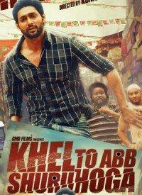Khel To Abb Shuru Hoga (2016) Songs Lyrics