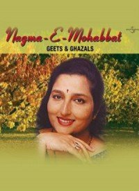 Nagma -E -Mohabbat (2005) Songs Lyrics