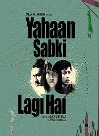 Yahaan Sabki Lagi Hai (2015) Songs Lyrics