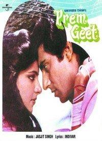 Prem Geet (1981) Songs Lyrics