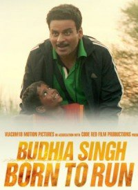 Budhia Singh: Born To Run (2016) Songs Lyrics