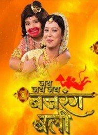Jai Jai Jai Bajrangbali (2011) Songs Lyrics