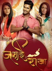 Jamai Raja (2014) Songs Lyrics
