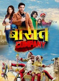 Baaraat Company (2017) Songs Lyrics