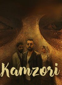 Kamzori (2017) Songs Lyrics