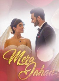 Mera Yeh Jahan - Gajendra Verma (2017) Songs Lyrics