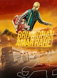 Brij Mohan Amar Rahe (2017) Songs Lyrics