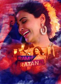 Ramratan (2017) Songs Lyrics