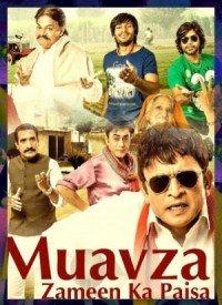 Image result for Muavza: Zameen Ka Paisa