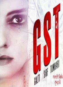 GST: Galti Sirf Tumhari (2017)