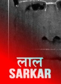 Lal Sarkar (2018) Songs Lyrics