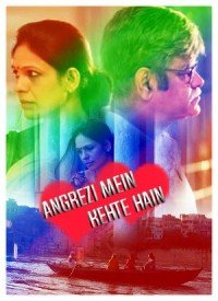 Angrezi Mein Kehte Hain (2018) Songs Lyrics
