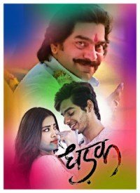 Dhadak (2018) Songs Lyrics