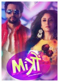 Mitron (2018) Songs Lyrics