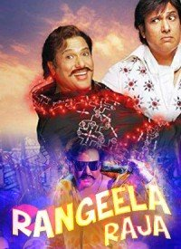 Rangeela Raja (2019) Songs Lyrics